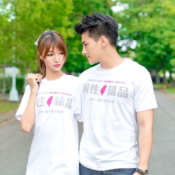 情趣用品阿性情趣精品·LOGO純棉潮流短袖T恤(白)