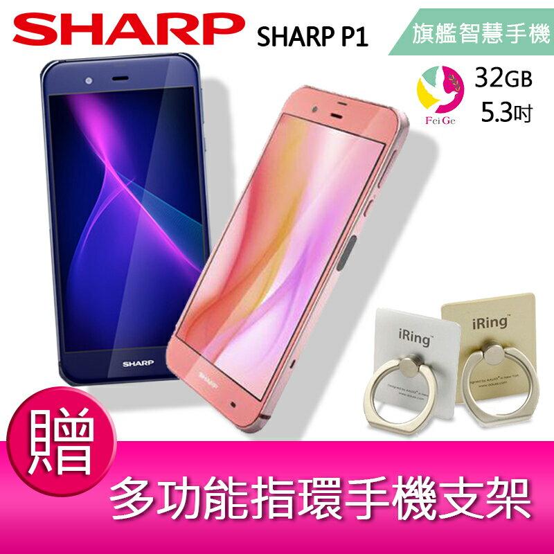SHARP P1 ★旗艦智慧手機★【贈多功能指環手機支架】預購+現貨