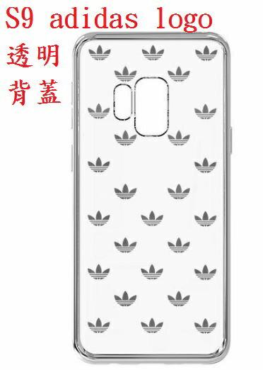 Samsung Galaxy S9 5.8吋 adidas logo 透明背蓋 保護殼 手機殼 原廠配件