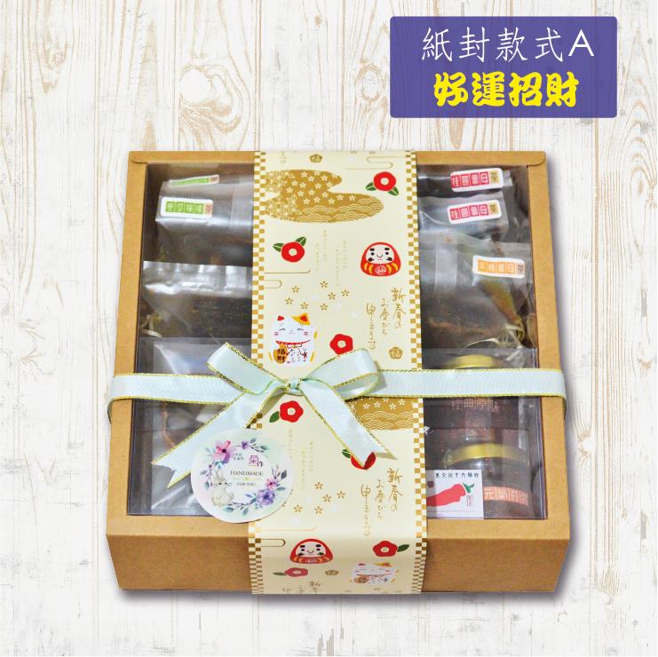 菊作冬饗禮盒 (新春禮盒)