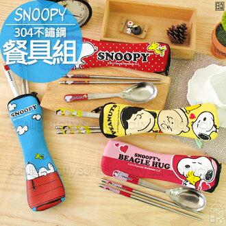 日光城。史努比潛水布不鏽鋼餐具組,Snoopy卡通筷子湯匙環保筷隨身餐具組不銹鋼