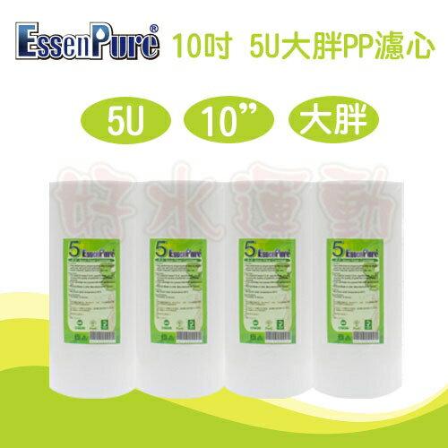 【水蘋果快速到貨】高品質 10 英吋 大胖 5微米 PP 棉質 濾心 (4支組)