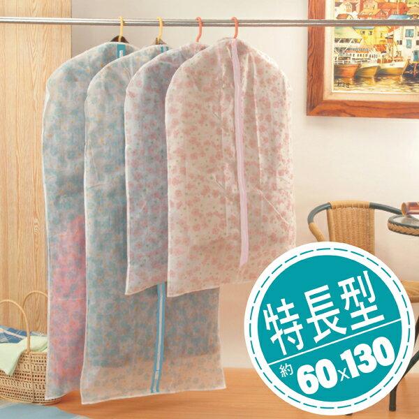 衣物 防蟲 防塵套 特長型 (約60x130cm) / AS7262 外套收納防塵袋.可愛花朵日式風格