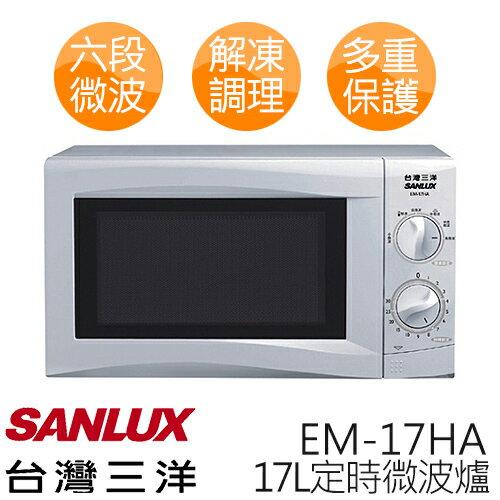 【台灣三洋 SANLUX】17L 定時微波爐 EM-17HA
