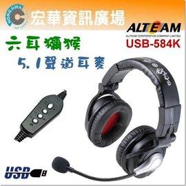 ALTEAM六耳獼猴5.1聲道耳麥 (USB-584K)
