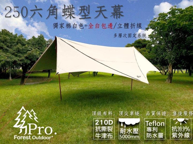 【【蘋果戶外】】Forest Outdoor TP-250 白色 六角蝶型天幕 210D銀膠天幕TP250 PRO可參考