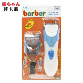 KAI貝印 可調式電動寶寶理髮組