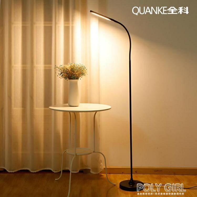 臥室客廳立式台燈落地燈led護眼書房閱讀遙控鋼琴燈北歐網紅ins風ATF
