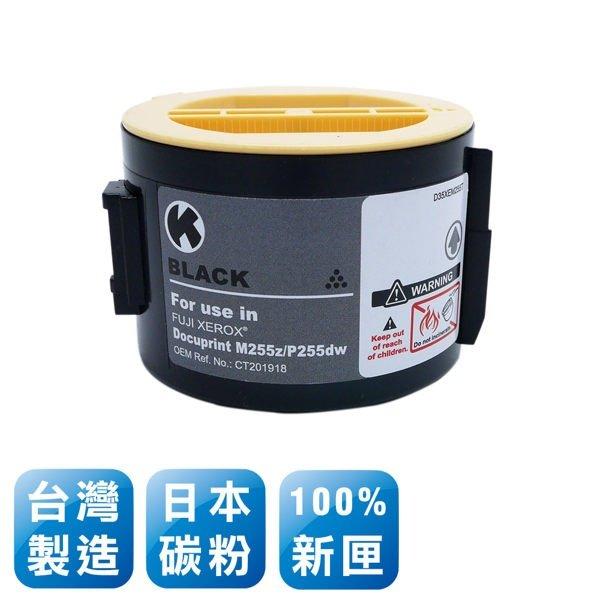 *╯新風尚潮流╭* 傳揚 Fuji Xerox DP P255dw M255z 台製日本巴川相容碳粉匣 CT201918
