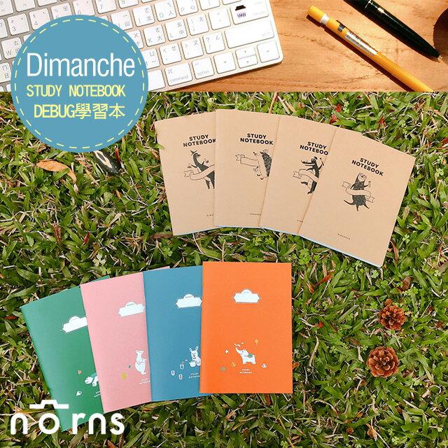 NORNS Dimanche【STUDY NOTEBOOK DEBUG學習本】迪夢奇 手帳本 記事本 台灣文創