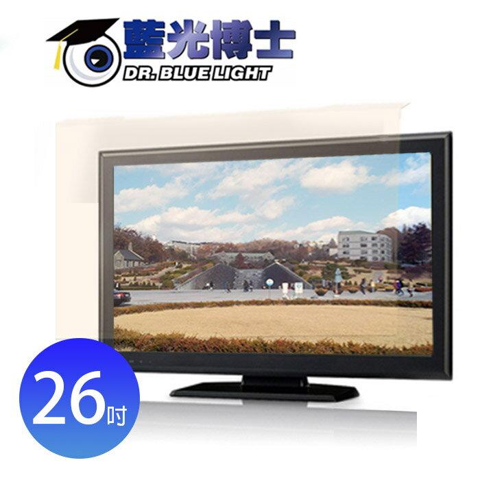 《開學慶》【藍光博士】26吋 藍光博士-抗藍光液晶螢幕護目鏡JN-26PLB