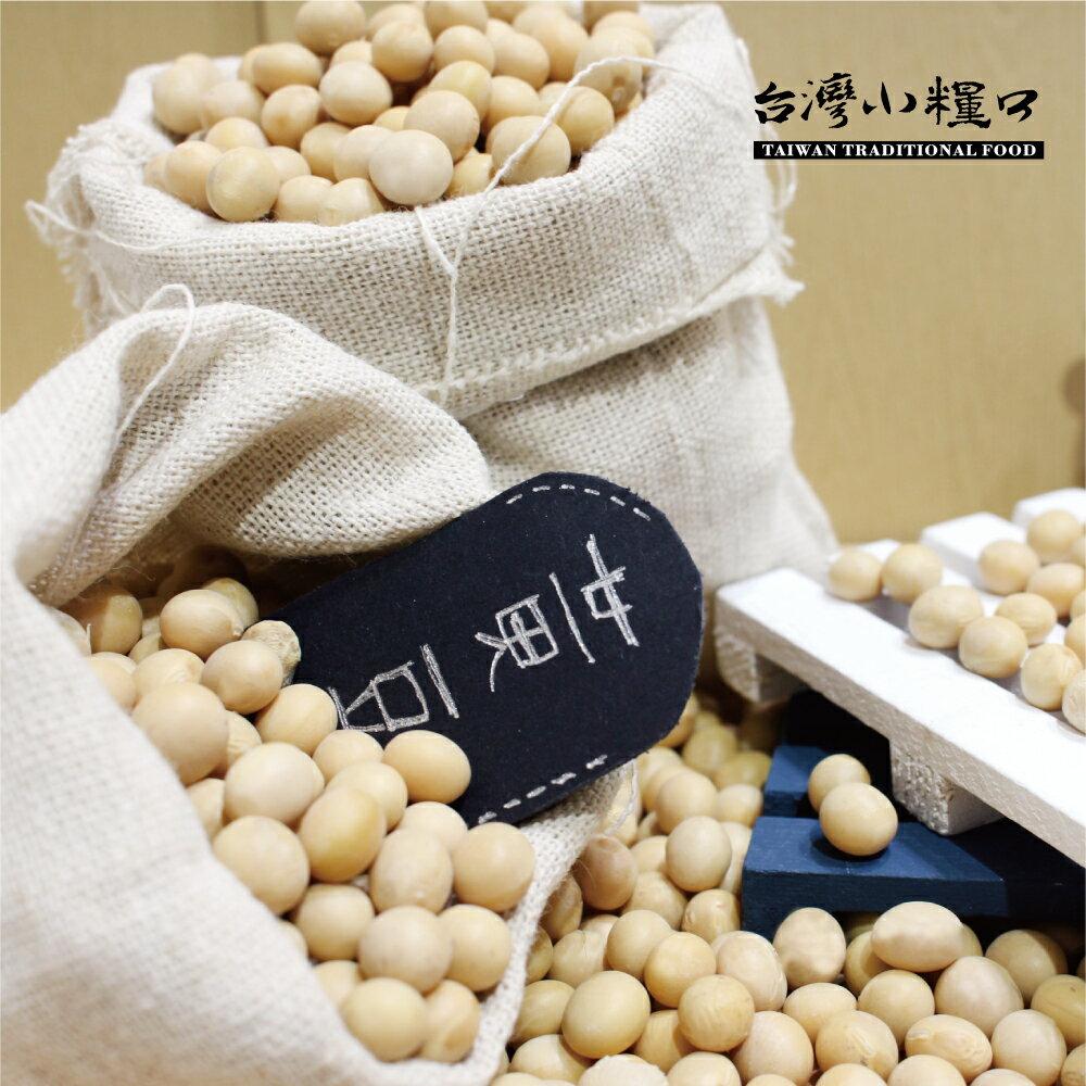 【台灣小糧口】五穀雜糧 ● 黃豆(非基改)500g