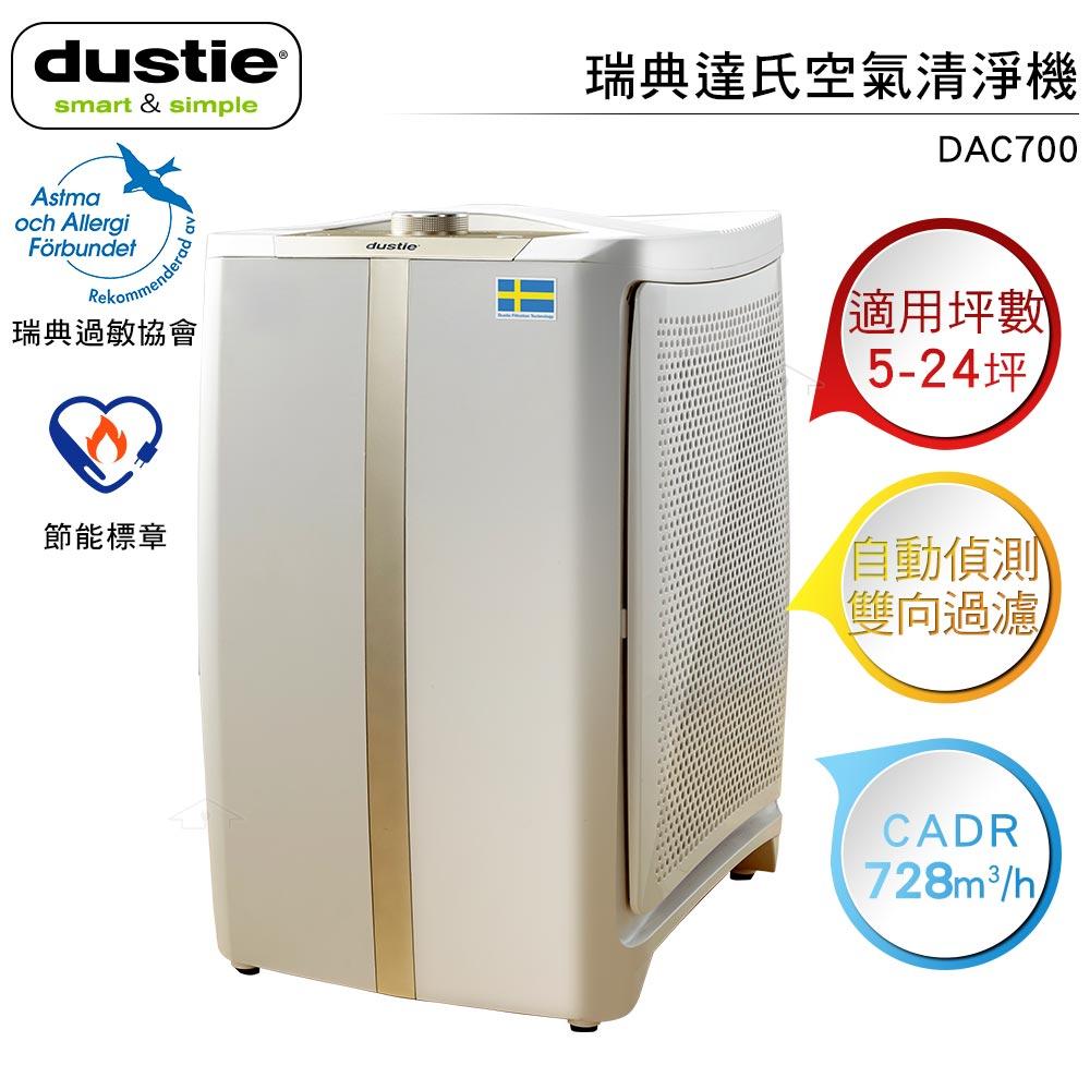 瑞典Dustie達氏智慧淨化空氣清淨機DAC700加碼送日本富士電通智慧型氣炸鍋 FTD-A31(市價3980元) - 限時優惠好康折扣
