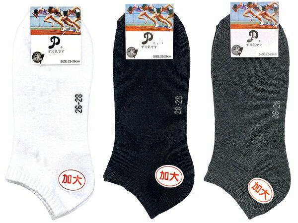 台灣製 素面船襪(G309)1雙入 一般/加大 款式可選【小三美日】◢D236734