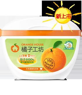 【0216零食會社】橘子工坊-深層洗衣粉盒裝1400g/補充包1350g
