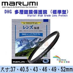 攝彩@Marumi DHG LP 保護鏡 37 40.5 43 46 49 52 mm 多層鍍膜 標準款 日本製公司貨