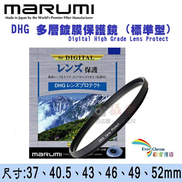 攝彩@MarumiDHGLP保護鏡3740.543464952mm多層鍍膜標準款日本製公司貨