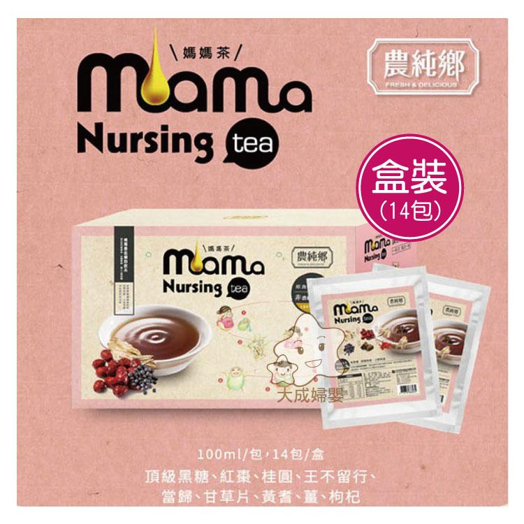【大成婦嬰】農純鄉 Mamatea 媽媽茶 (14入/盒) 哺乳茶 媽咪好夥伴 * 二盒$1180