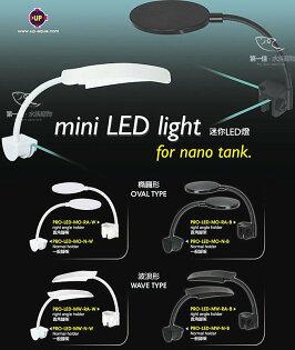 [第一佳水族寵物]台灣雅柏UPMini-LightLED橢圓造型夾燈全白燈[平行夾(4燈)-白]