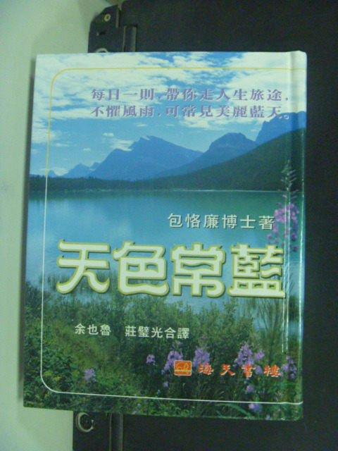 【書寶二手書T7/宗教_JOY】天色常藍_余也魯