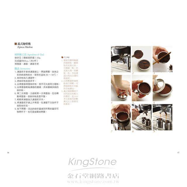 1杯咖啡—經典&流行配方、沖煮器具教學和拉花技巧 5