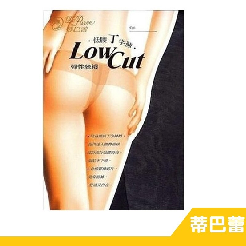 【RH shop】蒂巴蕾 低腰 丁字褲 彈性褲襪 6750