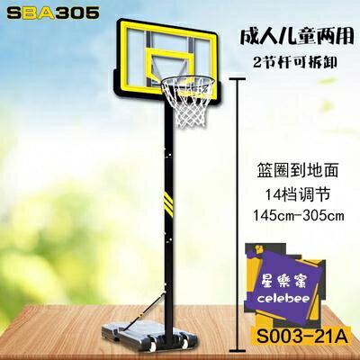 籃球架 SBA305成人室外籃球架家用訓練器材可升降可行動戶外投籃健身器材T