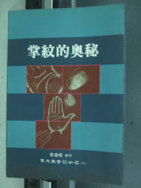 【書寶二手書T4/命理_JAJ】掌紋的奧秘_李達威