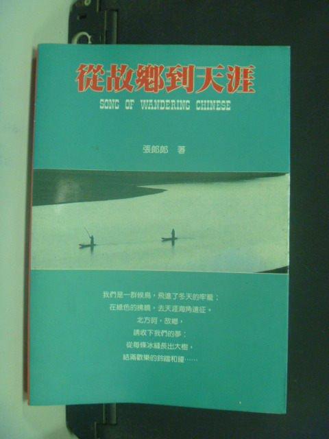 【書寶二手書T8/歷史_JOJ】從故鄉到天涯_張郎郎