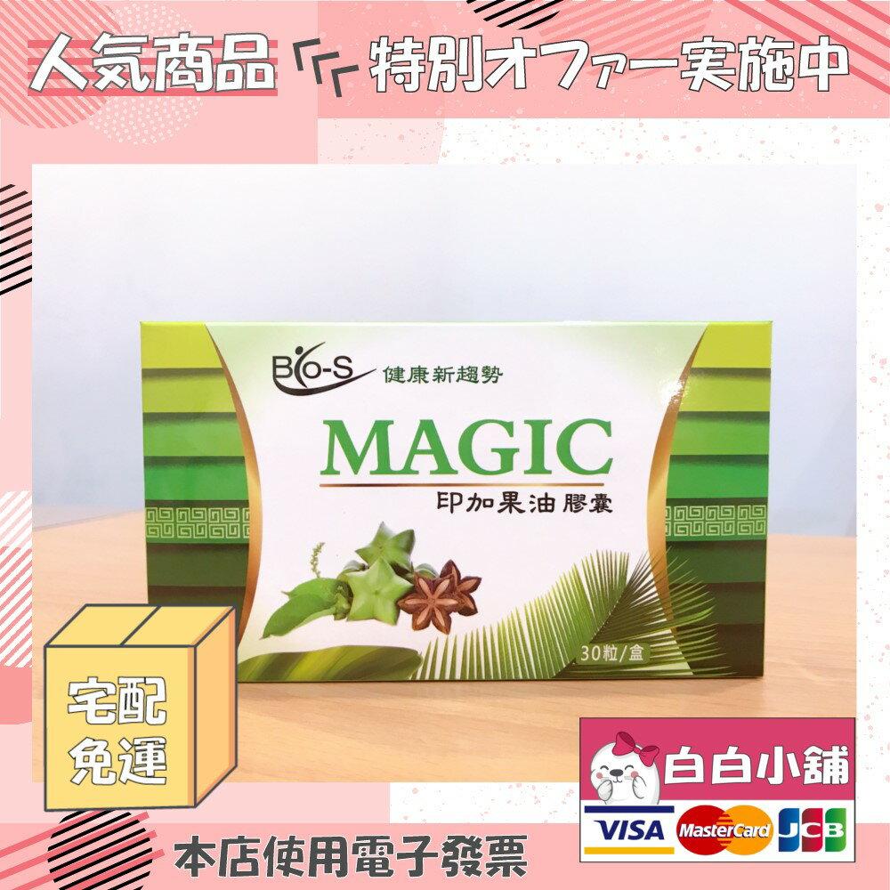 BIO-S 印加果油管路舒暢清體組(30顆x7盒)【白白小舖】