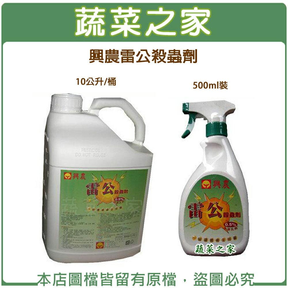 【蔬菜之家】興農雷公殺蟲劑(500ml裝、10公升/桶)