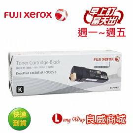 Fuij-Xerox 富士全錄 CT201632 原廠黑色碳粉匣 ( 適用機型: DocuPrint CP305d/CM305df )【粉有禮貼紙】