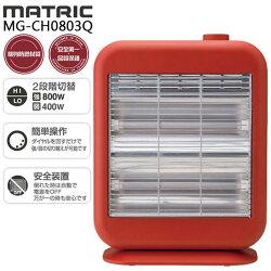 MATRIC 松木家電 電暖器 MG-CH0803Q 公司貨 0利率 免運