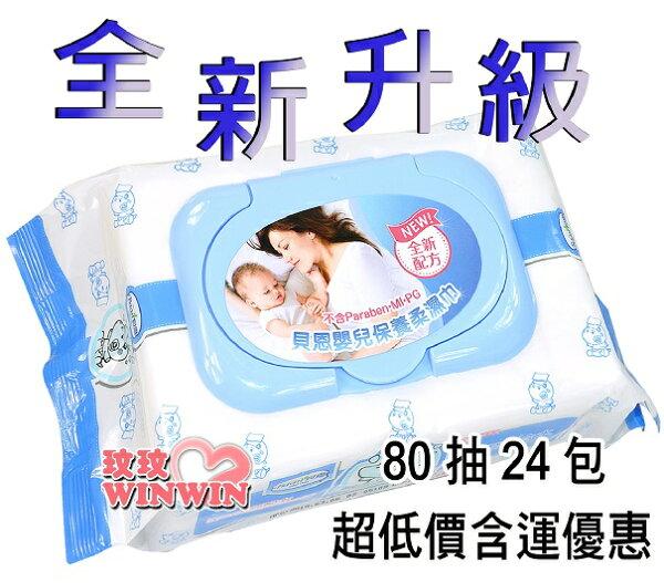 全新升級貝恩濕紙巾80抽超厚型、貝恩嬰兒保養柔濕巾「24包」限本島,新包裝上市,超省錢好選擇