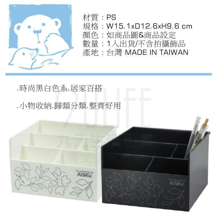 【九元生活百貨】佳斯捷 8388 小花車置物盒 分格整理盒 多格收納盒 MIT