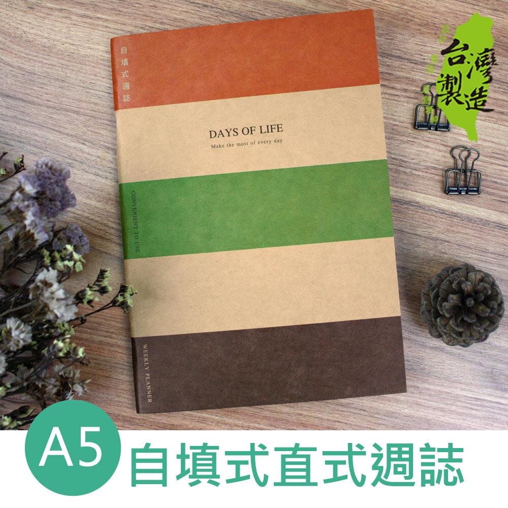 珠友 NB-25502 A5/25K自填式直式週誌/週計劃/手帳/手札/32張