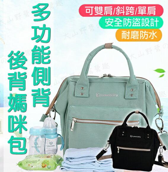 【樂媽咪】多功能側背後背媽咪包 F006 媽媽包 母嬰包 後背包 側背包 待產包 手提包 休閒包 嬰兒外出包