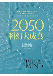 2050科幻大成真:超能力、心智控制、人造記憶、遺忘藥丸、奈米機器人,即將改變我們的世界 - 限時優惠好康折扣