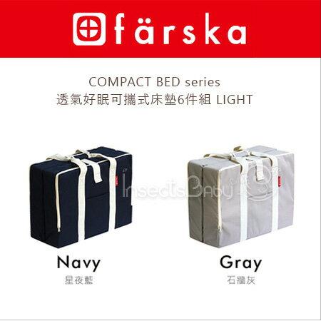 ✿蟲寶寶✿【日本farska】透氣好眠輕巧可攜帶床墊/嬰兒床店 -6件組LIGHT