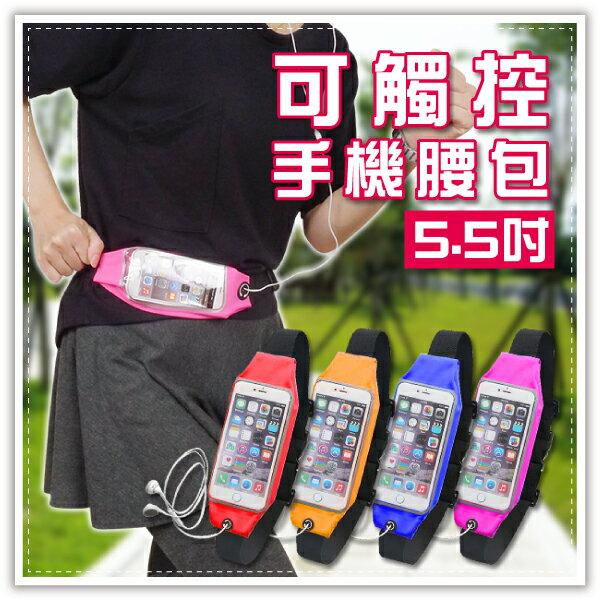 【aife life】觸控手機腰包-5.5吋/耳機包/超彈防水運動腰袋/戶外/路跑/手機收納袋/iphone7plus 6plus
