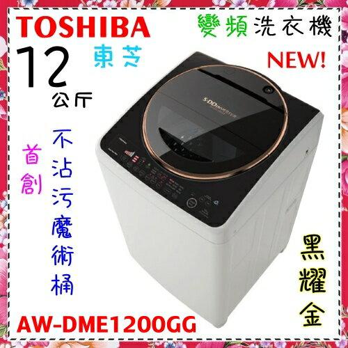 日本設計精品*壓縮機10年保固【TOSHIBA東芝】12KG直驅超級變頻不沾汙魔術桶洗衣機《AW-DME1200GG》含基本安裝
