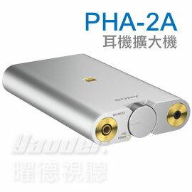 【曜德】SONY PHA-2A 高阶可携式 耳机扩大机 5hr续航力 / 免运 / 送耳扩专用盒