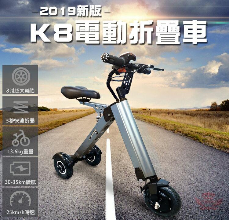 ☆手機批發網☆ K8 電動折疊車改版《30公里版》8吋充氣胎,全台最殺,5秒收納,13KG,電動車、自行車