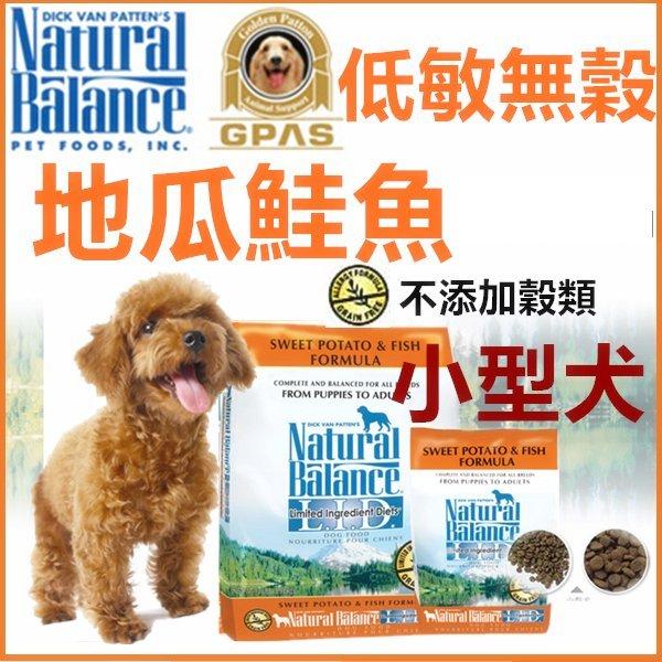 +貓狗樂園+ Natural Balance【小型犬。低敏無穀。地瓜鮭魚。4.5磅】810元
