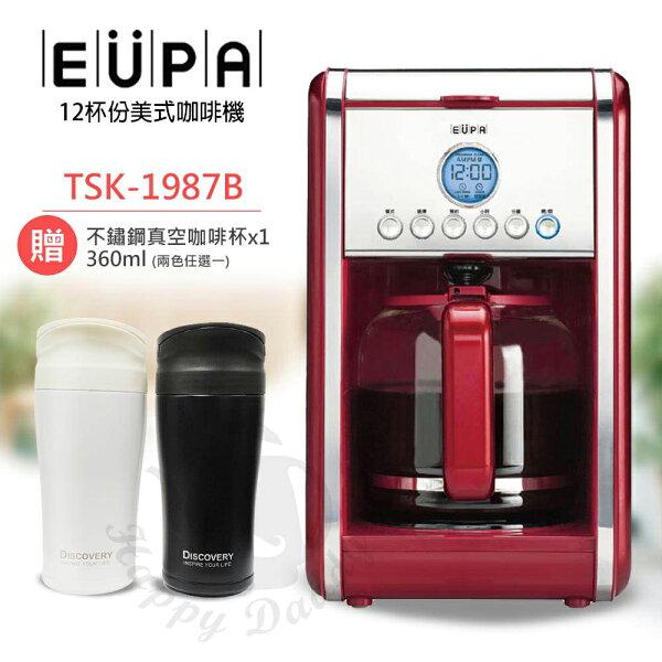 《買就送咖啡杯》【優柏EUPAx發現者】12杯份美式咖啡機+真空咖啡杯TSK-1987B_GPH8360