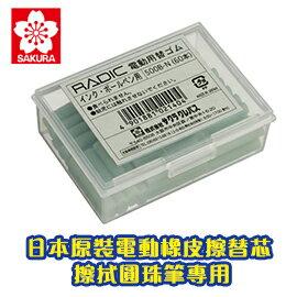 日本原裝 櫻花 SAKURA 電動橡皮擦機 替芯 500B-N 圓珠筆專用 橡皮擦條 60支/盒