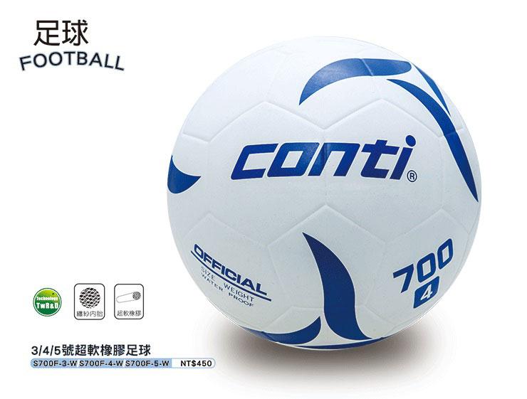 [陽光樂活=] CONTI 3號/4號超軟橡膠足球 S700F-3-W / S700F-4-W