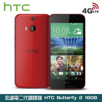福利機 HTC B810x 蝴蝶機2 Butterfly2 1,300 萬畫素相機500 萬畫素前鏡頭 防水 16G 紅