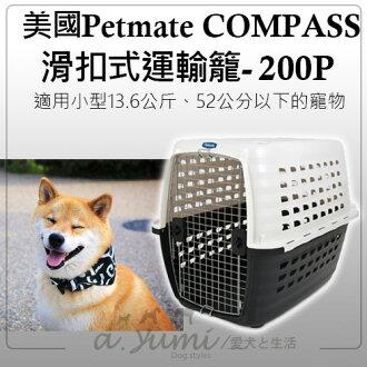 《美國進口Petmate COMPASS 》滑扣式專業運輸籠-200P