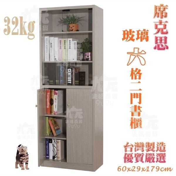 【九元生活百貨】席克思玻璃六格二門書櫃置物櫃收納櫃組合櫃